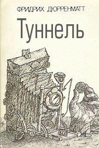 Фридрих Дюрренматт - Туннель