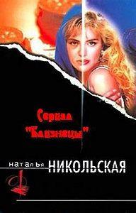 Наталья Никольская -Грязная кровь