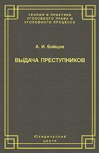 Александр Бойцов -Выдача преступников