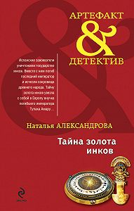 Наталья Александрова -Тайна золота инков