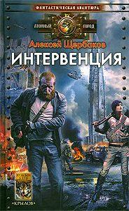 Алексей Щербаков -Интервенция
