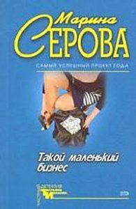 Марина Серова -Опасная связь