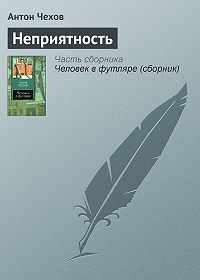 Антон Чехов -Неприятность