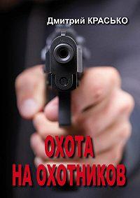 Дмитрий Красько - Охота на охотников