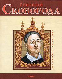 Леонід Ушкалов - Григорій Сковорода