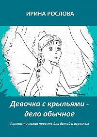 Ирина Рослова - Девочка скрыльями– дело обычное