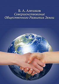 Б. Алешков -Совершенствование Общественного Развития Земли