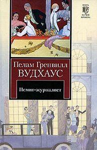 Пелам Вудхаус - Псмит-журналист