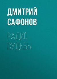 Дмитрий Сафонов -Радио Судьбы