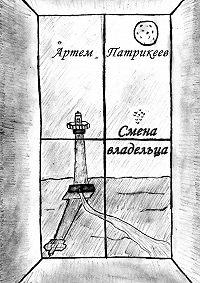 Артем Патрикеев -Смена владельца