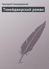 Григорий Санжаровский -Тинейджерский роман