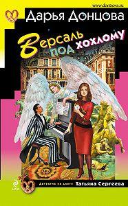 Дарья Донцова -Версаль под хохлому