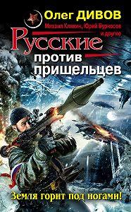Коллектив Авторов -Русские против пришельцев. Земля горит под ногами! (сборник)
