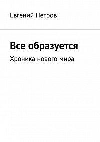 Евгений Петров, Евгений Петров - Все образуется