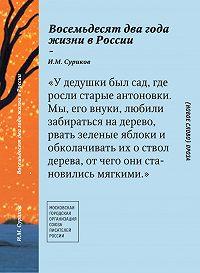 И. М. Суриков -Восемьдесят два года жизни в России