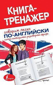 Е. Окошкина - Говорим легко по-английски. Самые необходимые разговорные фразы