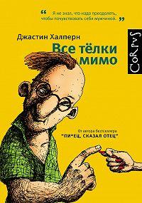 Джастин Халперн - Все тёлки мимо