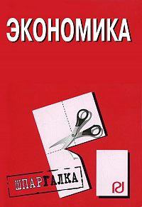 Коллектив Авторов -Экономика: Шпаргалка
