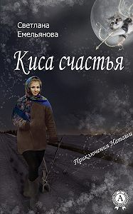 Светлана Емельянова -Киса счастья