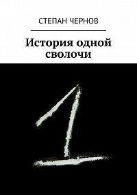 Степан Чернов -История одной сволочи