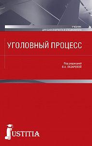 Коллектив авторов - Уголовный процесс. Учебник