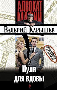 Валерий Карышев -Пуля для вдовы