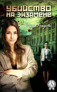 Ирина Градова -Убийство на экзамене