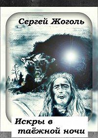 Сергей Жоголь -Искры втаёжнойночи