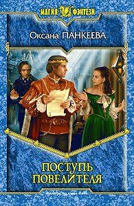 Оксана Панкеева -Поступь Повелителя