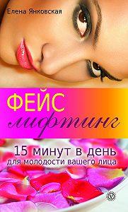 Елена Янковская -Фейслифтинг. 15 минут для молодости вашего лица