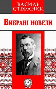 Василь Стефаник - Вибрані новели