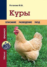 Ю. В. Потапова -Куры