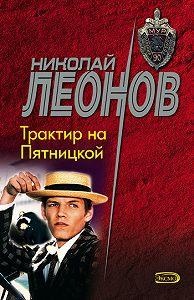 Николай Леонов -Трактир на Пятницкой