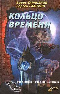 Борис Тараканов -Кольцо времени
