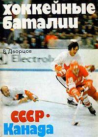 Владимир Дворцов -Хоккейные баталии. СССР – Канада