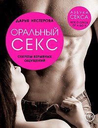 Дарья Нестерова -Оральный секс. Секреты взрывных ощущений