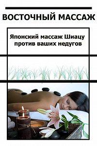 Илья Мельников -Японский массаж Шиацу против ваших недугов