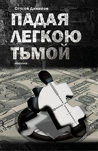 Сергей Динамов - Падая легкою тьмой