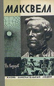 Владимир Карцев -Максвелл
