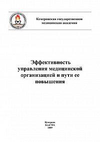 Коллектив Авторов -Эффективность управления медицинской организацией и пути ее повышения