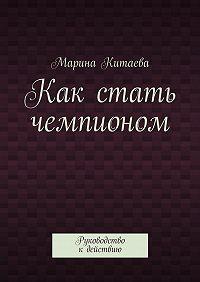 Марина Китаева -Как стать чемпионом