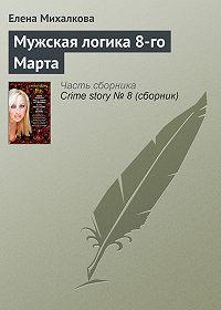 Елена Михалкова -Мужская логика 8-го Марта
