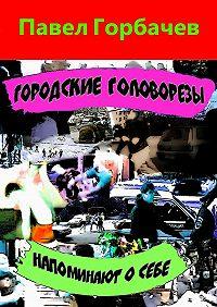 Павел Горбачев -Городские головорезы напоминают о себе