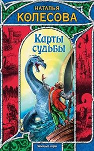 Наталья Колесова - Карты судьбы