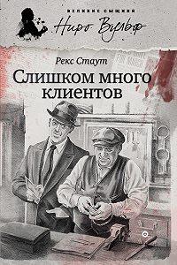 Рекс Стаут -Слишком много клиентов (сборник)