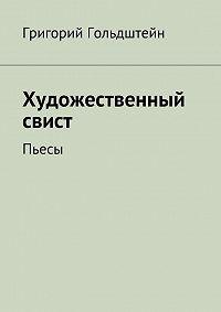Григорий Гольдштейн -Художественный свист. Пьесы