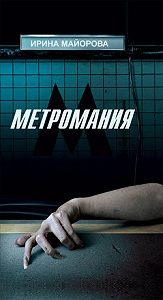 Ирина Майорова -Метромания