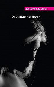 Дельфина де Виган -Отрицание ночи