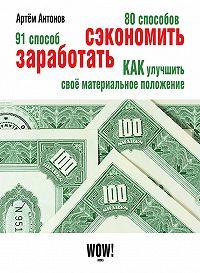 Артём Антонов -80 способов сэкономить. 91 способ заработать