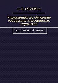 Надежда Гагарина - Упражнения по обучению говорению иностранных студентов. Экономический профиль